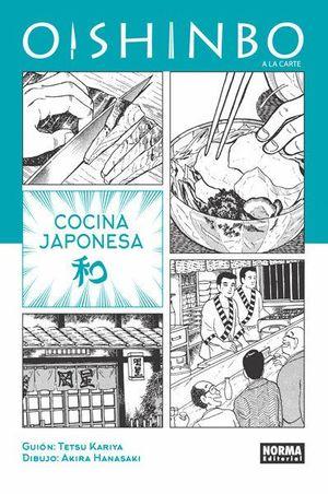 OISHINBO: A LA CARTE 1